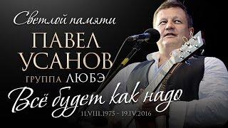 Павел УСАНОВ - Все будет как надо /Клип памяти/