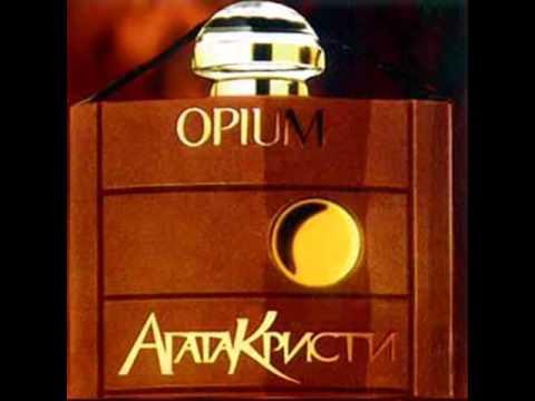 Агата Кристи   Опиум Весь Альбом