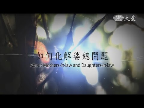 About Mothers-in-law and Daughters-in-law