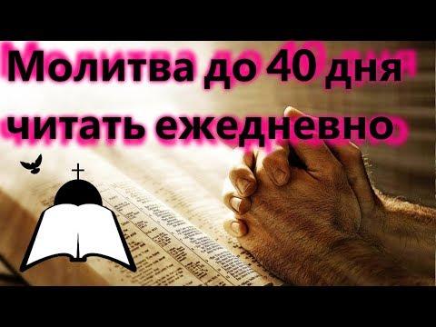 Молитва до 40 дней| Молитва за умершего