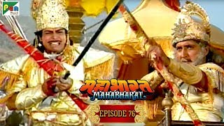 उत्तर का वध - महायुद्ध का आरंभ । Mahabharat Stories | B. R. Chopra | EP – 76  IMAGES, GIF, ANIMATED GIF, WALLPAPER, STICKER FOR WHATSAPP & FACEBOOK