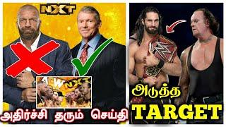 இனி WWE NXT Vince McMahon கையில் ! Undertaker அடுத்த TARGET   WWE Tamil