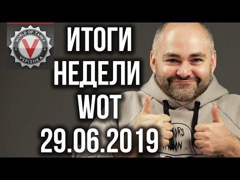 Новости недели World of Tanks от Вспышки (Выпуск 4 - 29.06.2019)