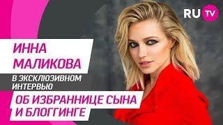 Инна Маликова - (Тема, Ru.Tv)