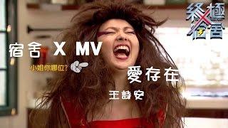 【終極X宿舍】王詩安-愛存在