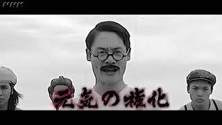 mqdefault - 「いだてん」天狗倶楽部