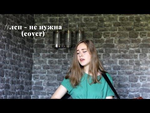 лсп - не нужна (cover)