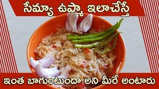 How To Make Semiya Upma | Vermicelli Upma | Semiya Upma Recipe In Telugu