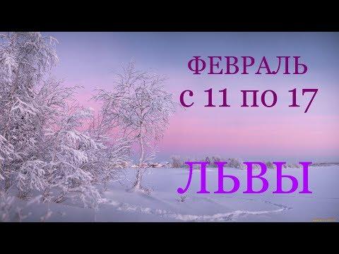 ЛЕВ. ТАРО-ПРОГНОЗ на НЕДЕЛЮ С 11 по 17 ФЕВРАЛЯ 2019г.