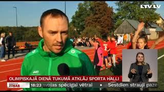 Olimpiskajā dienā Tukumā atklāj sporta halli