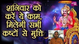 शनिदेव को प्रसन्न करने के महाउपाय | Acharya Sachin Shiromani| Astro Tak