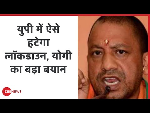 UP में Lockdown खुला तो ये होगी Yogi Adityanath की प्लानिंग   Yogi On Lockdown   Yogi On Coronavirus