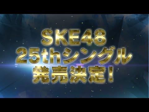 SKE48 / 25thシングルリリースのお知らせ