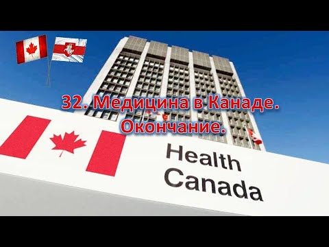 Медицина в Канаде | Лечение и помощь | Лекарства | Проблемы | Советы