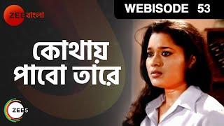 Kothay Pabo Tare | Bangla Serial | Full Episode - 53 | Zee Bangla