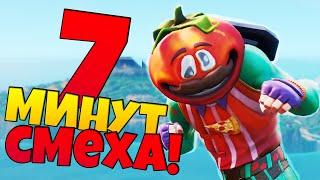 7 МИНУТ СМЕХА В ФОРТНАЙТ!