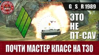 WoT Blitz - Почти мастер класс по Т30 - World of Tanks Blitz (WoTB)