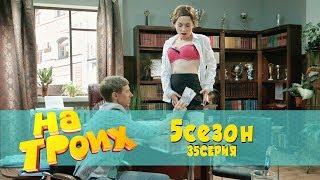 На троих 5 сезон 35 серия | Что делают учителя пока пока дети на пошли на каникулы?