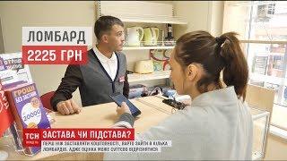 Хитрість короткострокових кредитів: як українці непомітно переплачують ломбардам