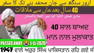 1947 ਵਾਲੇ ਅਰੂਰ ਸਿੰਘ ਪਾਕਿਸਤਾਨ ਰਹਿ ਗਏ ਸੀ||Aroor singh To jan Muhammad bany Tak ka safar||Ep142||S۔D۔P