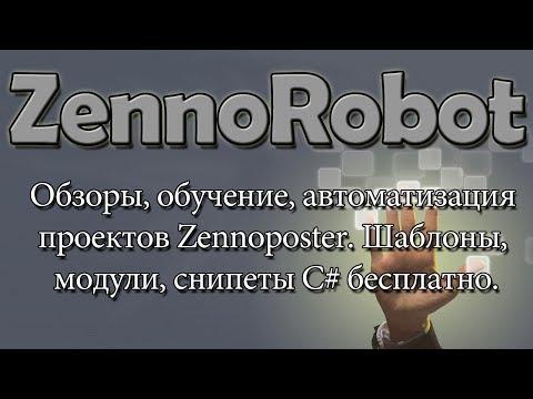 Обзоры, обучение, автоматизация проектов Zennoposter. Шаблоны, модули, снипеты C# бесплатно