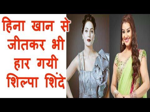 Bigg Boss में हिना खान को हारने के बाद भी मिले थे शिल्पा शिंदे से ज्यादा पैसे