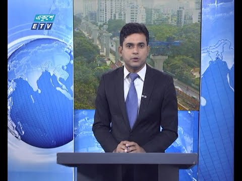 02 PM News || দুপুর ০২টার সংবাদ || 27 November 2020 || ETV News