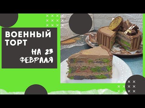 Как приготовить простой торт на 23 февраля