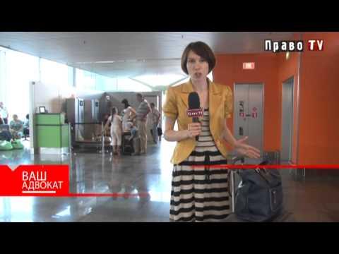 Ваш адвокат: Права пассажиров самолетов