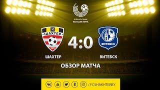 Тур 22. Шахтер - Витебск - 4:0 (21.09.2019)