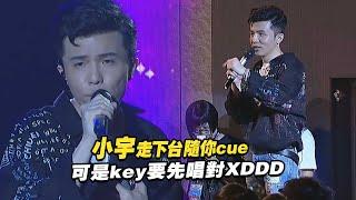 小宇走下台隨你cue  可是key要先唱對XDDD | 高校畢業歌