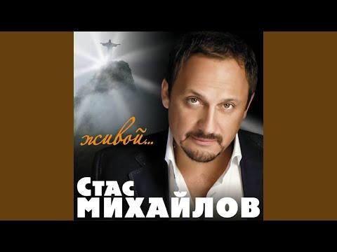 Отпусти (feat. Таисия Повалий)