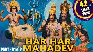 Har Har Mahadev Hindi Devotional Movie || Part 01/02