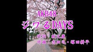 AKB48 - ジワるDAYS カラオケ 風景写真