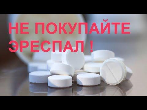 Эреспал запретили? Чем опасен фенспирид?