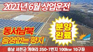 충남 #태양광발전소 #버섯재배사(가중치 1.2) - 충남 서천군 서면 개야리 동서남북 음영없는 최적의 평지 …