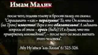 4 Мазхаба О Вознесении Аллаха Над Троном.