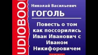 2000041 Аудиокнига. Гоголь Николай Васильевич. «Повесть о том как поссорились Иван Иванович с Иваном