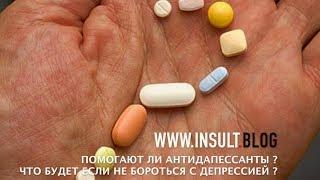 Помогают ли антидепрессанты? Что будет если не бороться с депрессией? Часть 3.