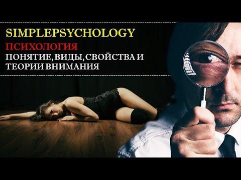 Психология.  Понятие, виды, свойства и теории внимания.