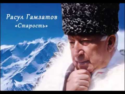 """Расул Гамзатов """"Старость"""""""