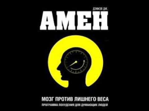 Мозг против лишнего веса/Программа похудения для думающих людей/Дэниел Дж. Амен/ Олжас Меңғали
