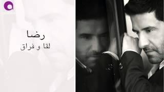 رضا - لقا و فراق - Rida - Lo2a We Fora2 تحميل MP3