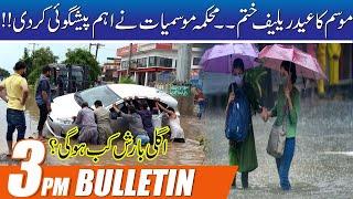 3pm News Bulletin   23 Jul 2021   City42
