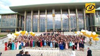 Республиканский бал выпускников вузов в Минске