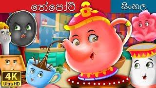 තේපෝට් | Sinhala Cartoon | Sinhala Fairy Tales