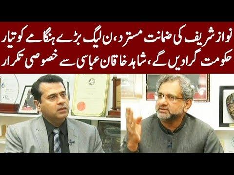 Takrar With Imran Khan | Shahid Khaqan Abbasi Exclusive Interview | 25 February 2019 | Express News