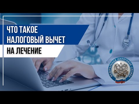 Как получить налоговый вычет на лечение