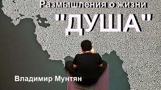 """2. """"ДУША""""...Размышления о жизни - Владимир Мунтян"""