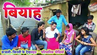 || COMEDY VIDEO || कजली के बियाह || Bhojpuri Dehati Comedy Video |MR Bhojpuriya
